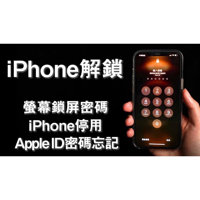 Apple ID iphone ipad解鎖iCloud解鎖 密碼鎖 啟用鎖定 已停用 越獄