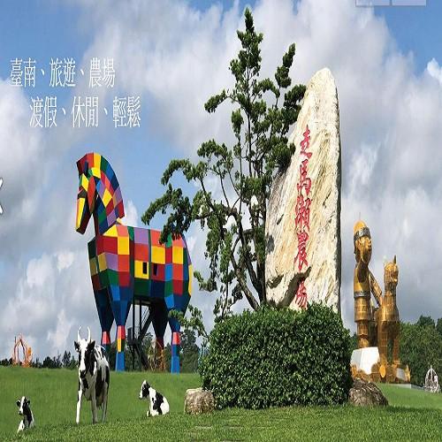 台南走馬瀨休閒農場門票(含遊戲券一張)