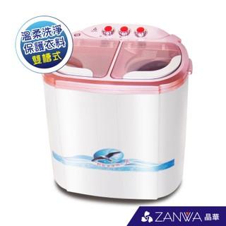 ⭐️免運⭐️可刷卡✴️ZANWA晶華 2.5KG節能雙槽洗滌機/ 雙槽洗衣機/ 小洗衣機/ 洗衣機 ZW-218S