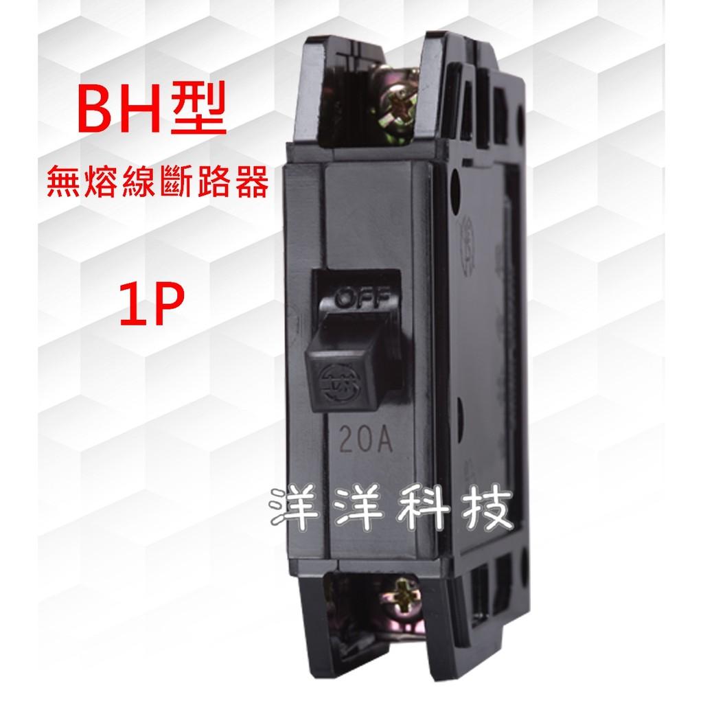 【洋洋小舖】士林電機 無熔線斷路器 BH型 BH 1P 15A 20A 無熔絲開關