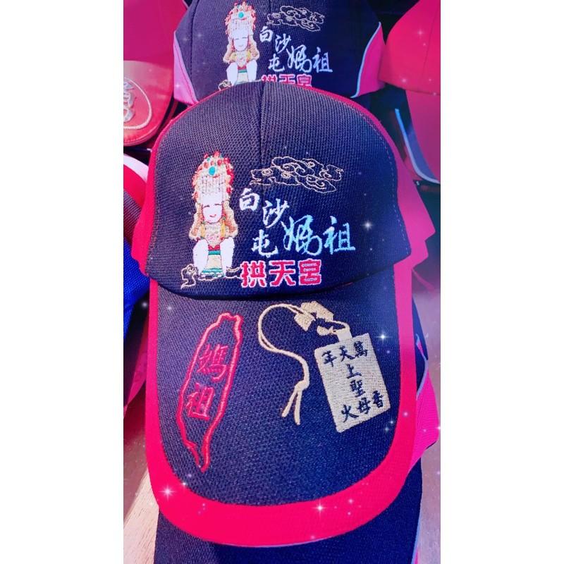 白沙屯媽祖帽子(媽祖愛台灣)