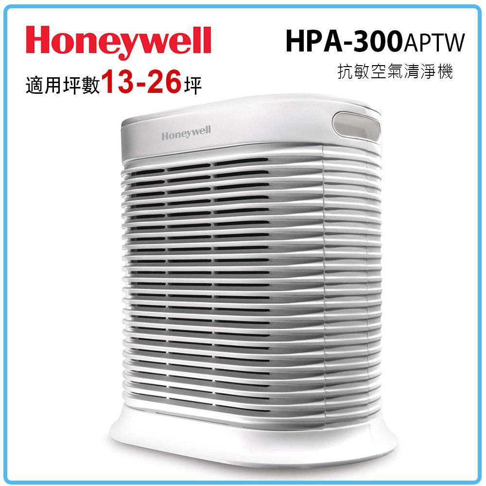 【Honeywell 漢尼威爾 】 HPA-300APTW 抗敏系列空氣清淨機