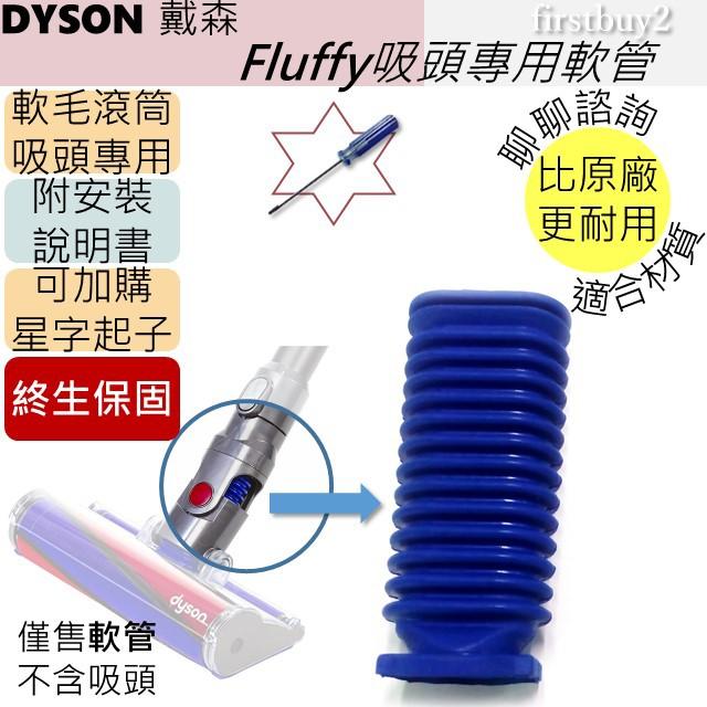 【Dyson】 Fluffy 軟管 維修用 適用dyson V6 V7 V8 V10 V11 CY24 CY25