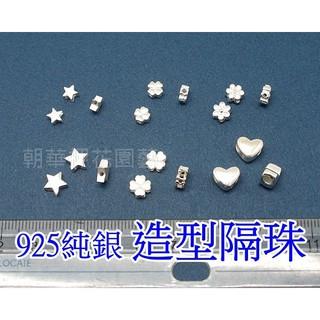 925純銀-造型隔珠/ 素銀/ 1個 8024, 8025, 8026, 8027, 8028, 8029, 8029-1, 8029-2 臺中市