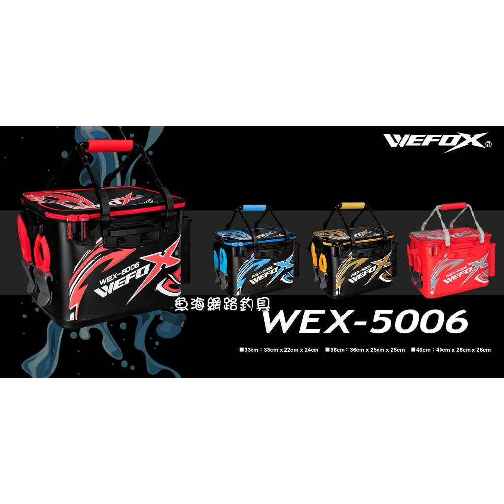 魚海網路釣具 WEX-5006 雙色餌袋 33cm /36cm/40cm / 黑紅  / 黑藍 /黑金