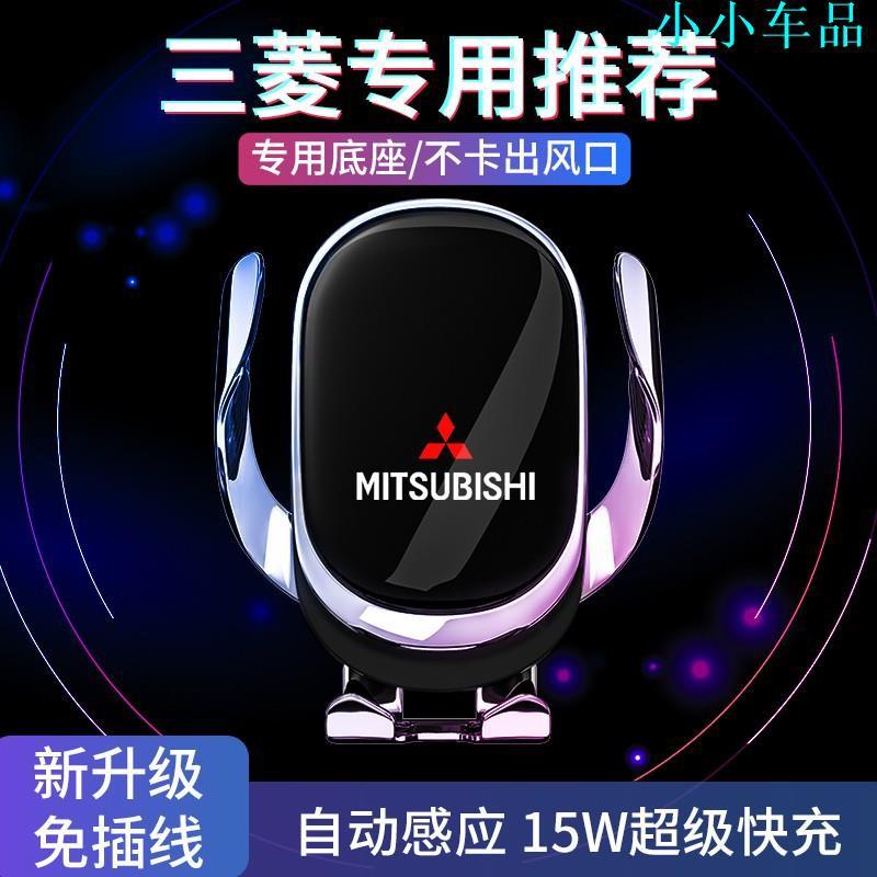 Mitsubishi 三菱 專用手機架 OUTLANDER 奕歌 勁炫 Paje/小小車品