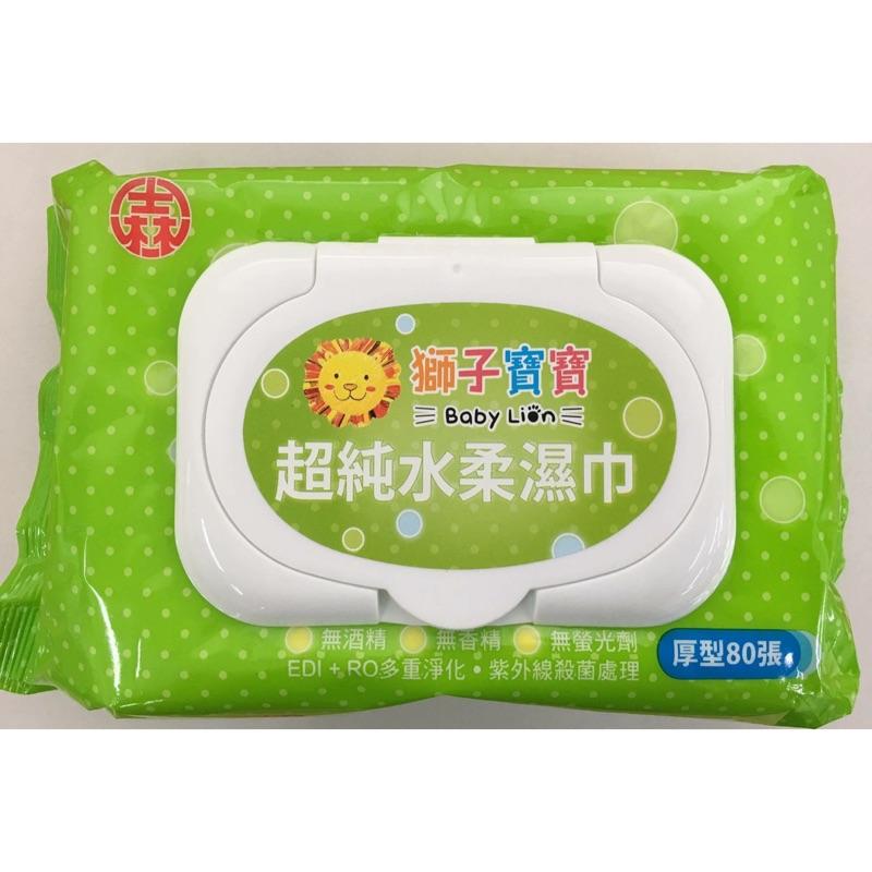 獅子寶寶濕紙巾有蓋的(最多12包)