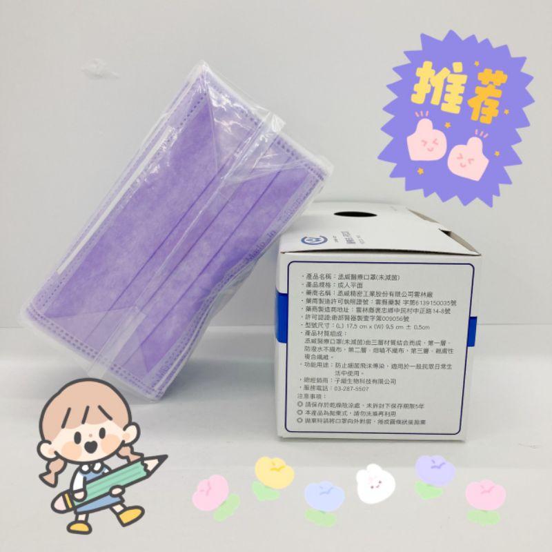 ⭕現貨⭕快速出貨❗丞威💖紫色醫療口罩50入裝