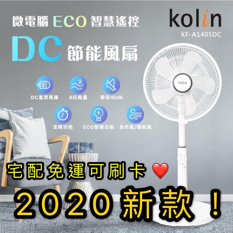 Kolin歌林 最後供貨 2020新款14吋微電腦ECO智慧遙控擺頭DC節能風扇(KF-A1405DC)省電超靜音