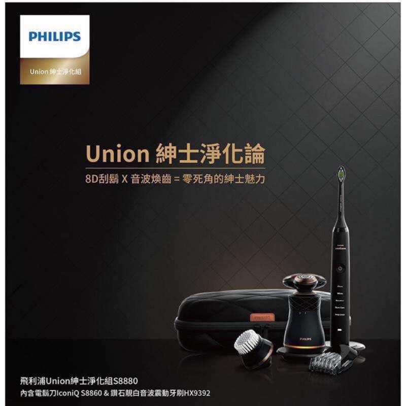 NISSAN交車禮 Philips S8880 台南可面交