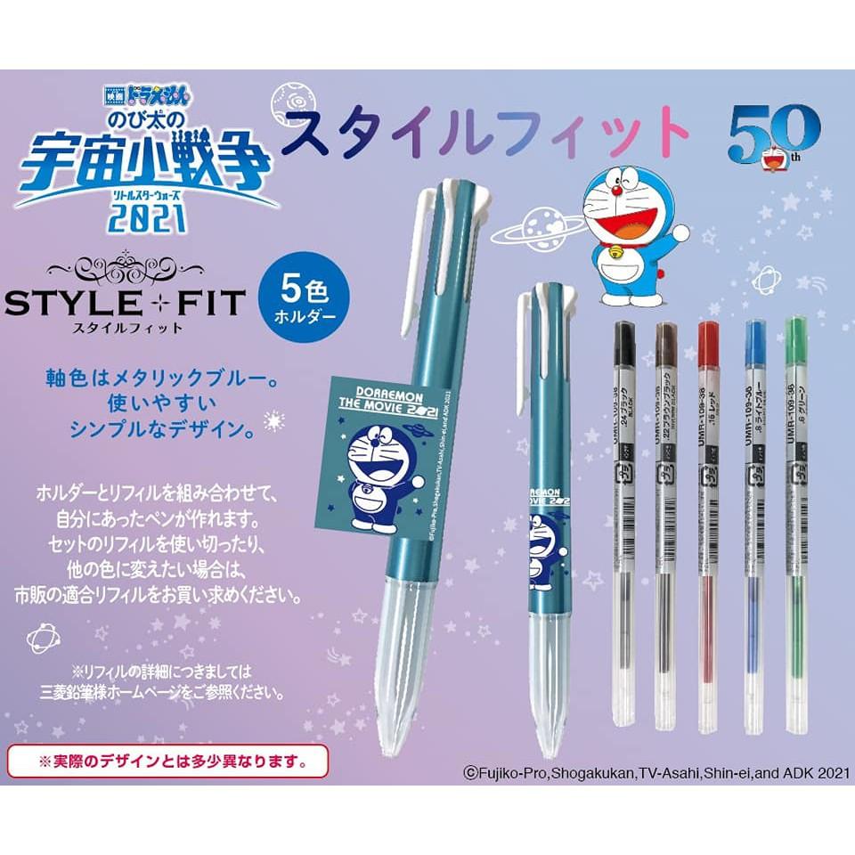 日貨小町號 日本限定 哆啦a夢 電影 宇宙小戰爭 50週年 三菱 UNI Style Fit 五色筆管筆芯精裝組 現貨