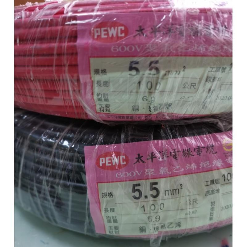現貨 全新 太平洋 5.5mm 平方 PVC電線 絞線 電線 零售-2020年製