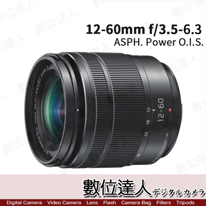【數位達人】平輸 Panasonic Lumix G Vario 12-60mm F3.5-5.6