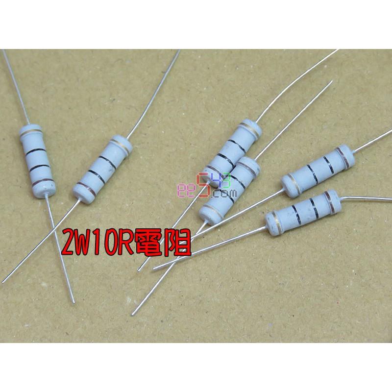 2W10R電阻*10個.10歐姆單種電阻色環金屬膜電阻色碼電阻