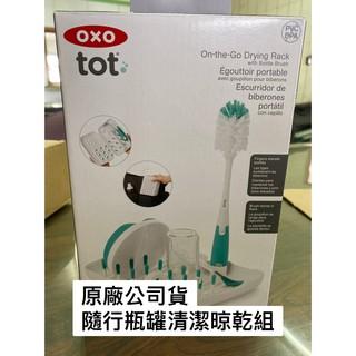 OXO tot 隨行瓶罐清潔晾乾組 外出攜帶晾乾 奶瓶清潔刷 刷具曬乾組 攜帶刷具 外出刷具 嘉義市