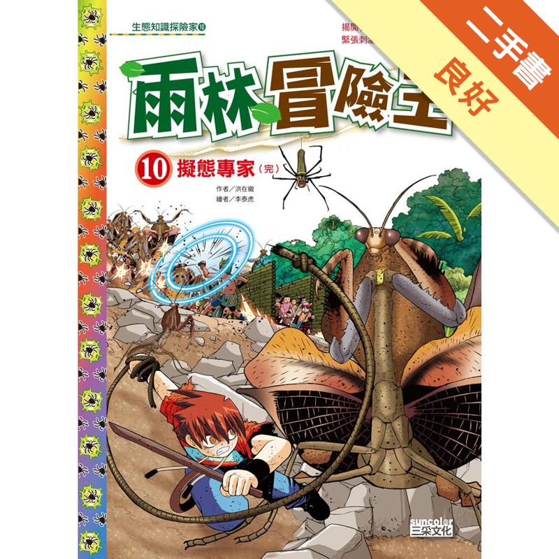 雨林冒險王(10):擬態專家[二手書_良好]0064