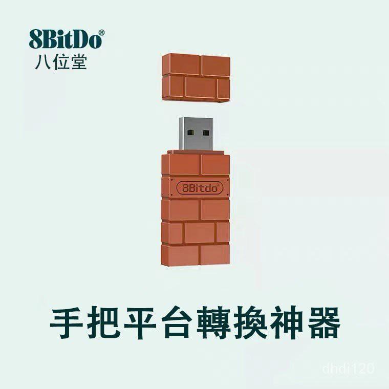 八位堂  8bitdo 接收器 NS Switch USB 無線 藍芽接收器 P5 P4 P3