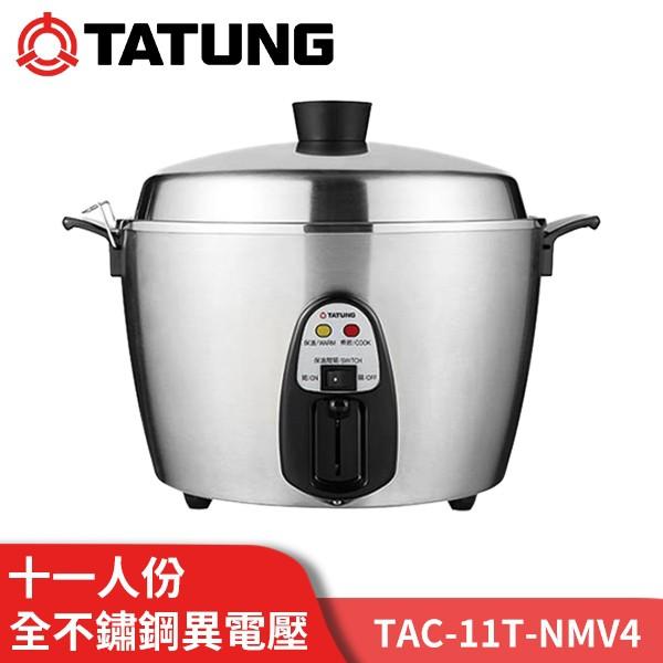 【送隔熱手套】TATUNG大同 11人份 全機不鏽鋼電鍋 異電壓 240V TAC-11T-NMV4