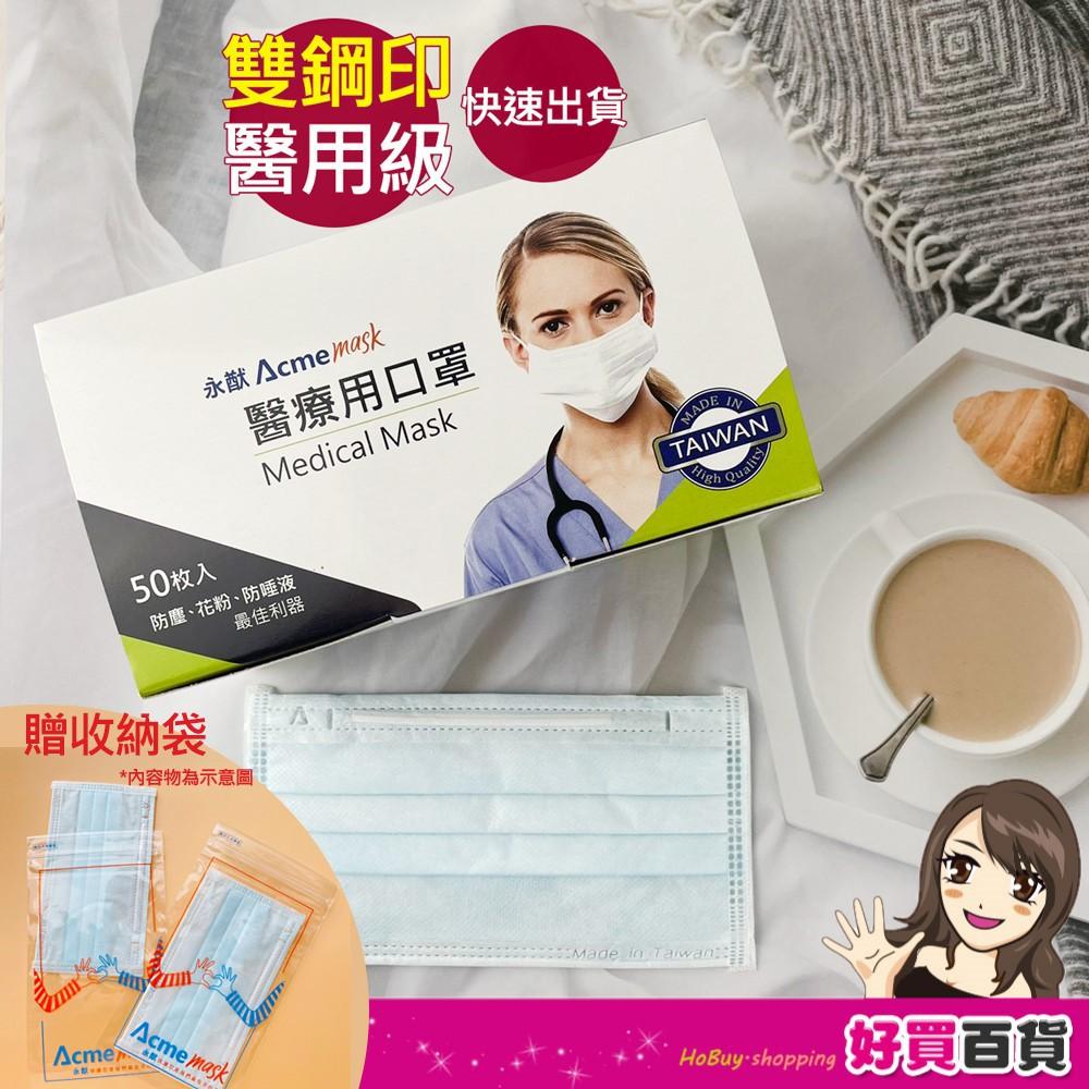 永猷 醫用口罩 藍色 醫療藍 無偶氮  台灣鋼印 三層 熔噴 買就送收納袋 一般藍