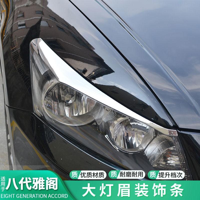 Honda~Accord 適用于08-13款八代大燈裝飾改裝8代 碳纖紋電鍍大燈眉裝飾亮條