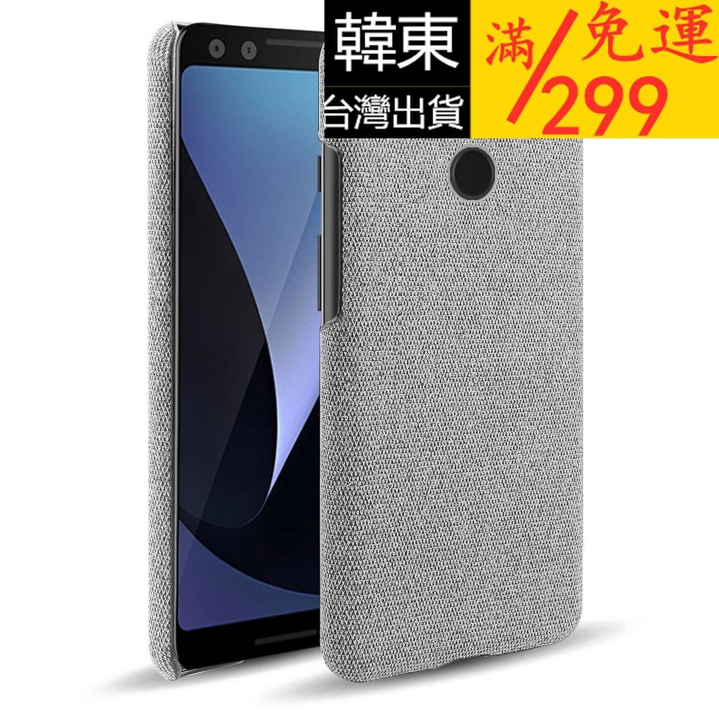 韓東Google谷歌Pixel 3手機殼Pixel 3A XL防摔防刮布紋手機皮套手機保護殼套個性時尚
