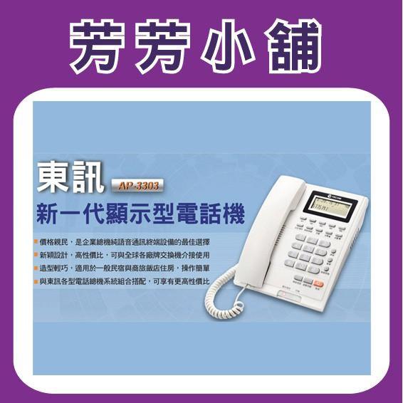 全新商品 保固一年 含稅 東訊 TECOM AP-3303 (AP3303) 顯示型電話單機