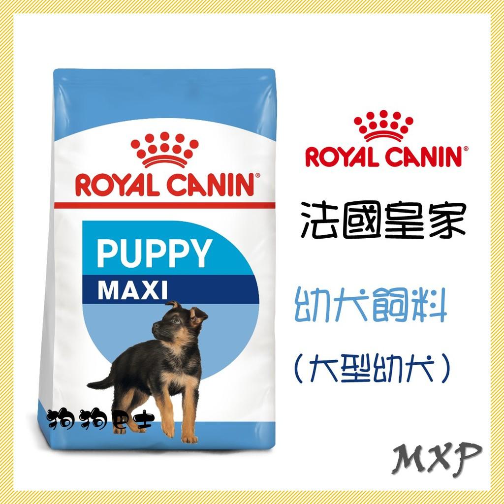 【狗狗巴士】皇家 犬用 MXP 幼犬飼料 (大型幼犬) 4KG 10KG 15KG