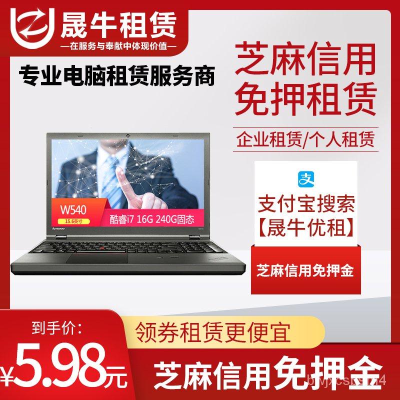 租賃聯想ThinkPad W540 圖形設計四核免押金出租借二手筆記本電腦 IssE