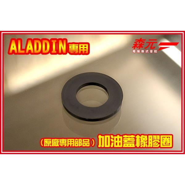 【森元電機】Aladdin 阿拉丁煤油暖爐專用 加油蓋橡膠圈 BF3908.BF3911.BF3912 可用