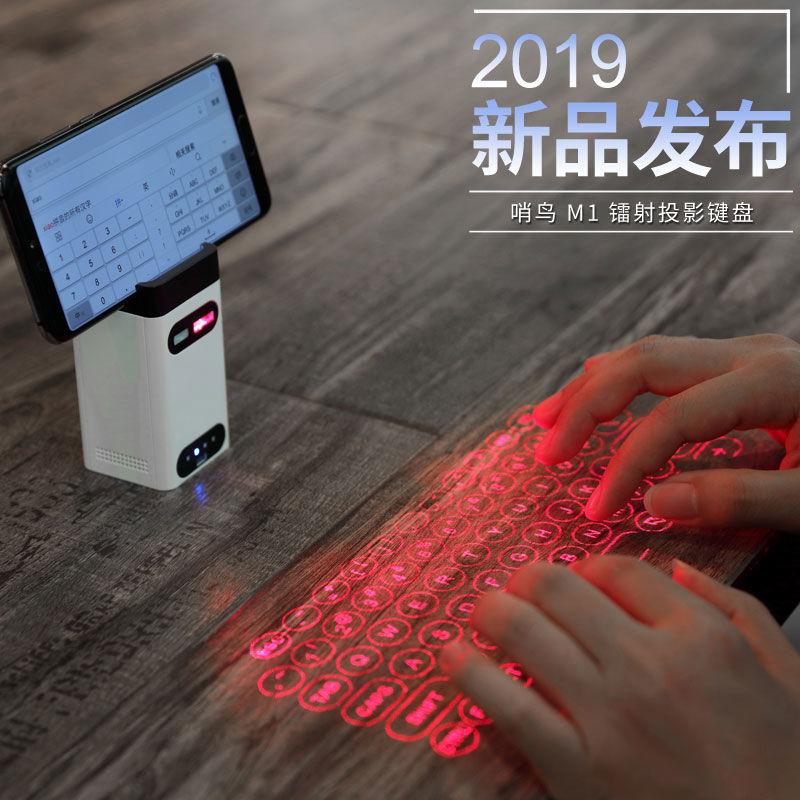 **熱銷**哨鳥鐳射無線投影虛擬鍵盤ipad外接藍牙黑科技激光便捷虛擬鍵盤