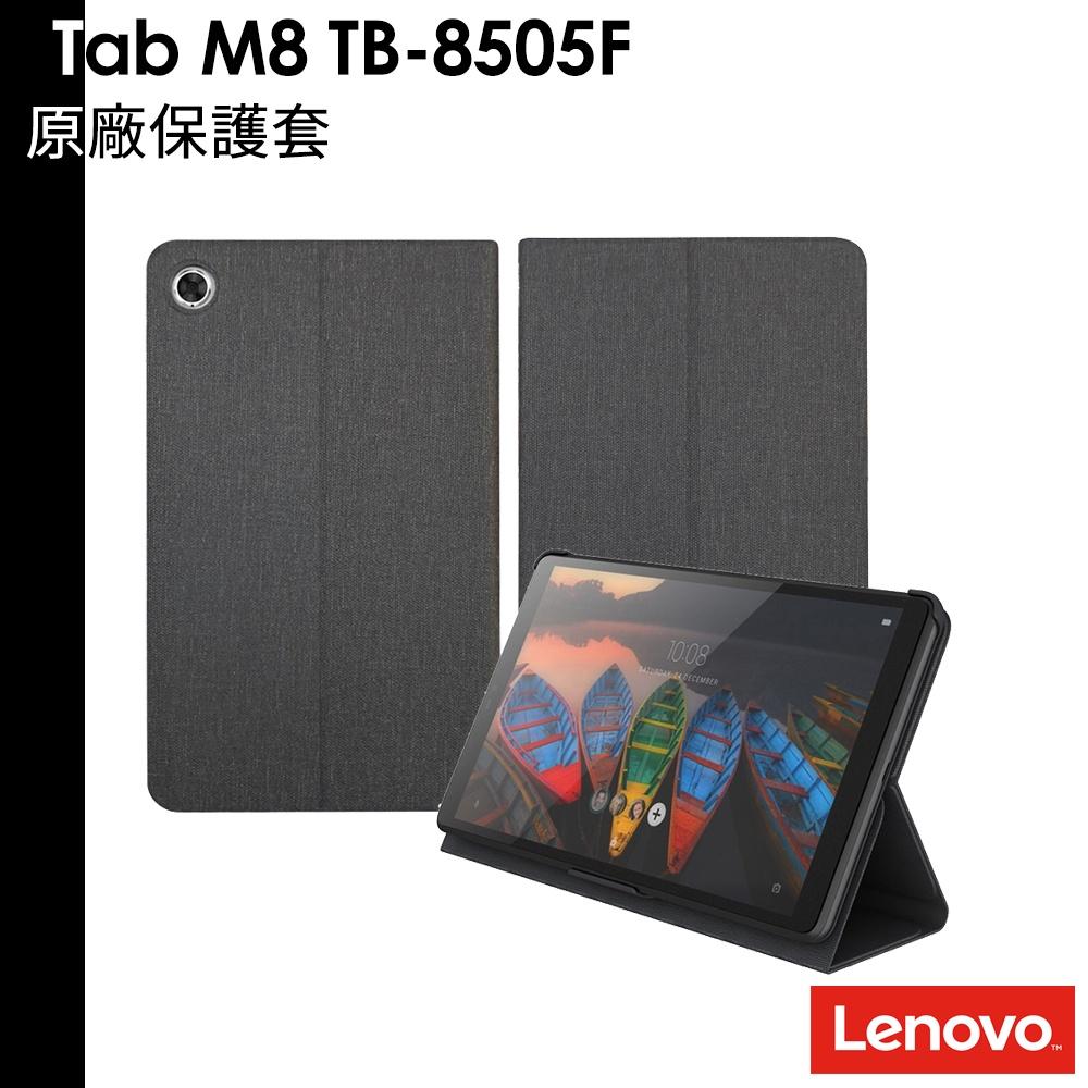 Lenovo Tab M8 TB-8505F 原廠保護套