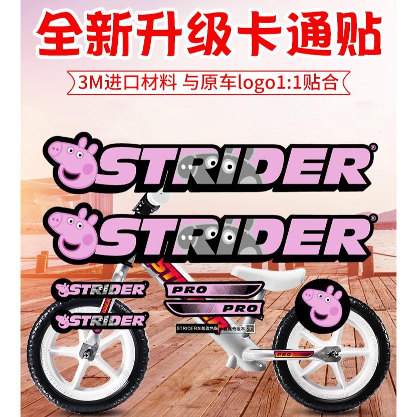 Strider貼紙卡通LOGO車標車架貼紙改色腳踏車改裝DIY兒童滑步車升級改裝裝飾