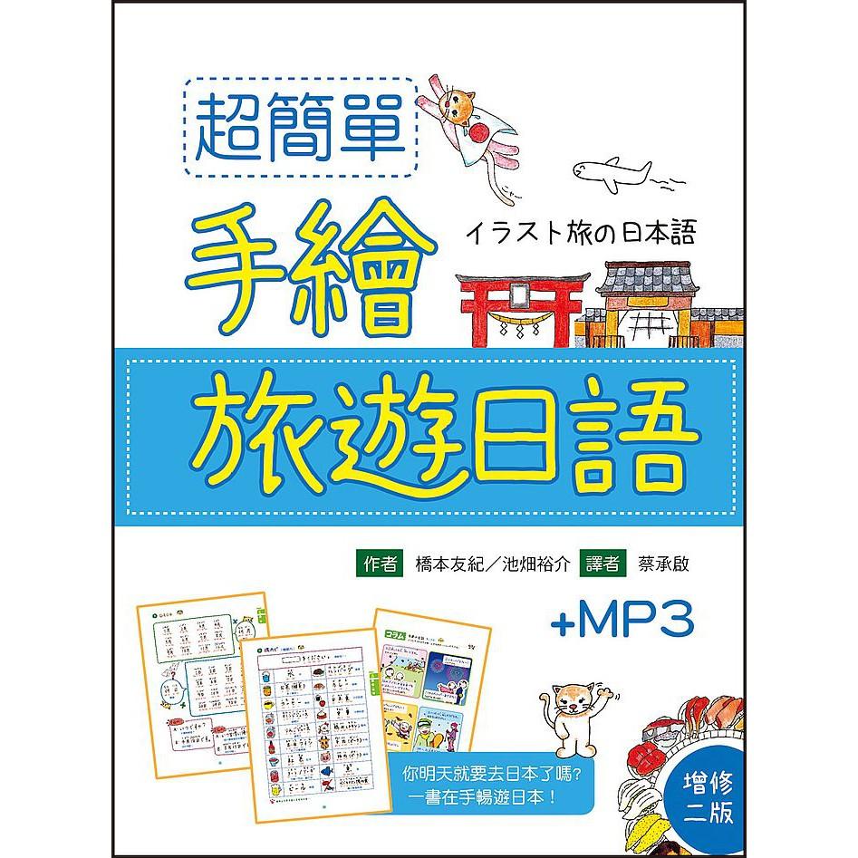超簡單手繪旅遊日語【增修二版】(25K軟精裝 +1MP3)<啃書>