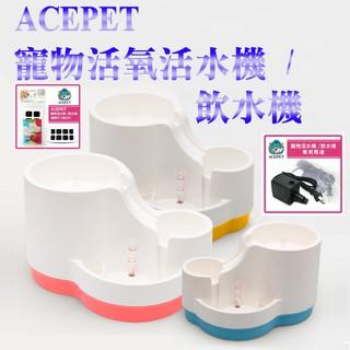 台灣製ACEPET 寵物活氧活水機 飲水機4公升 超特價570元(活性碳濾網2入$115)(沈水馬達$250) 新竹縣