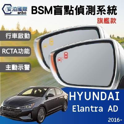 【安泊國際】HYUNDAI  Elantra AD 2016- 盲點偵測系統