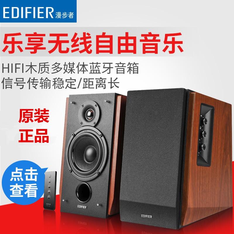 Edifier/漫步者R1700BT音箱2.0音響書架電腦音箱藍牙