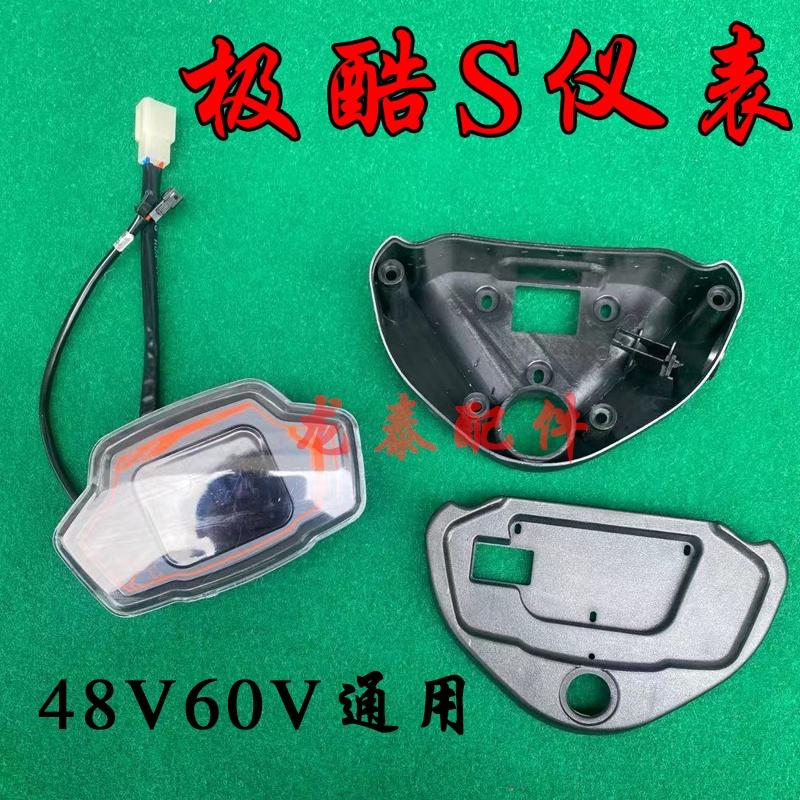 現貨速發∈☬2代極酷s儀表極酷s電動車配件極酷s顯示屏電量顯示器48v60v車頭
