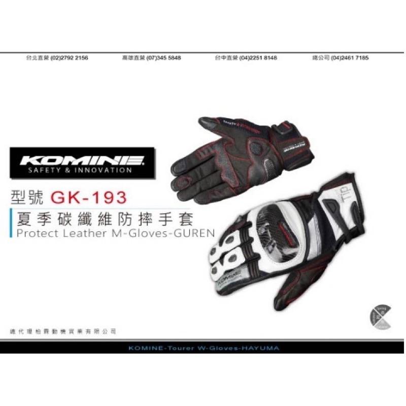 🌟免運🌟日本 KOMINE 夏季碳纖維防摔手套 GK-193 機車手套 防摔手套