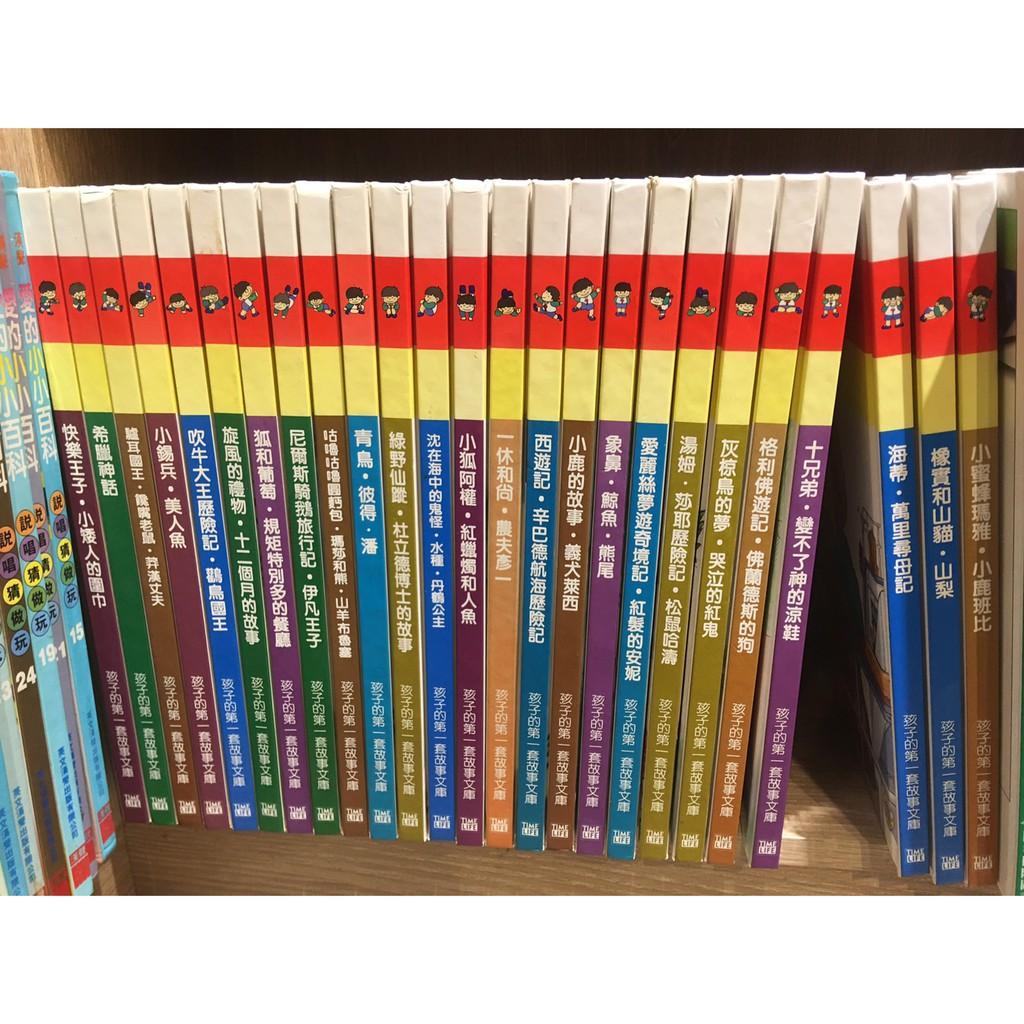 店T《321書市》時華孩子的第一套故事文庫全套25合售宅配免運/童書繪本