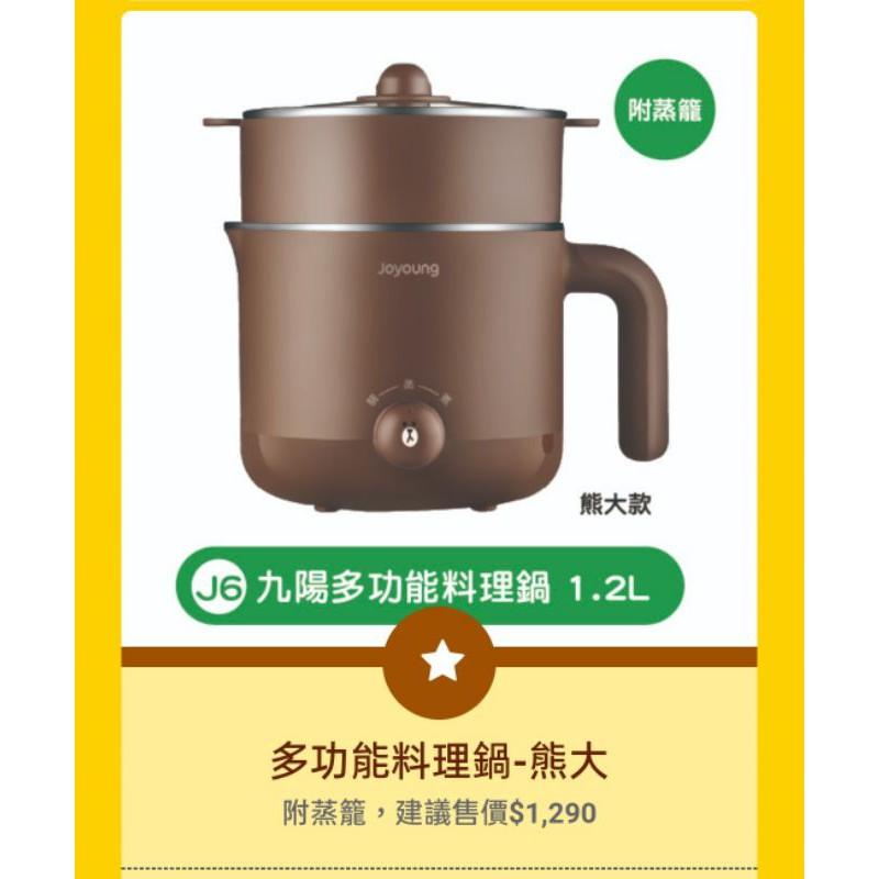 九陽 全聯 熊大 多功能料理鍋