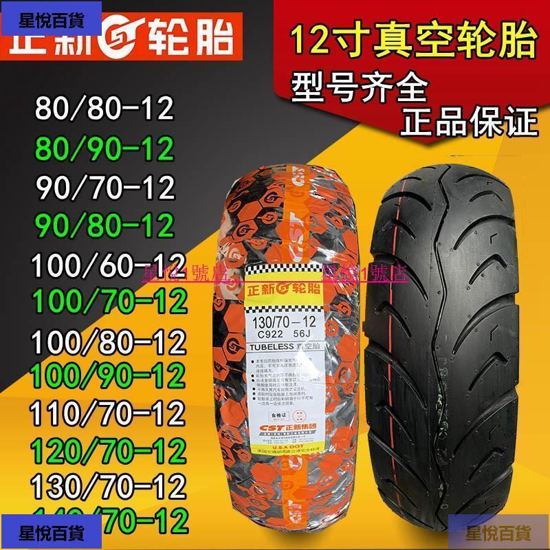 正新機車輪胎80/90/100/110/120/130/4/60/70-12寸電動車真空胎#星悅1號店