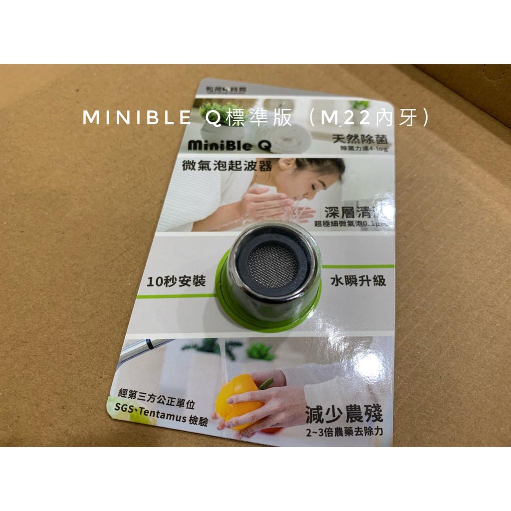 💕限時活動💕《全新正品》MiniBle Q 微氣泡起波器 標準版 油切水龍頭 起波器 起泡器