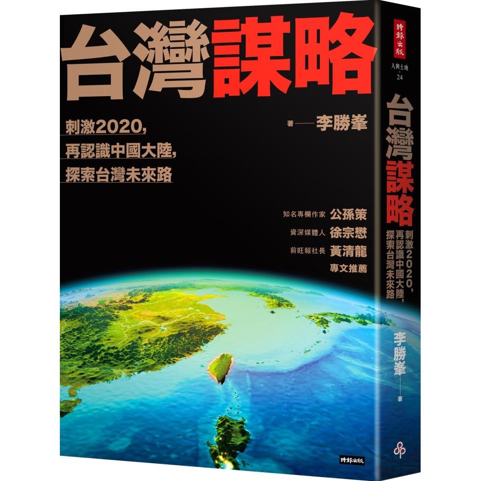 時報出版 台灣謀略:刺激2020,再認識中國大陸,探索台灣未來路 李勝峯 全新
