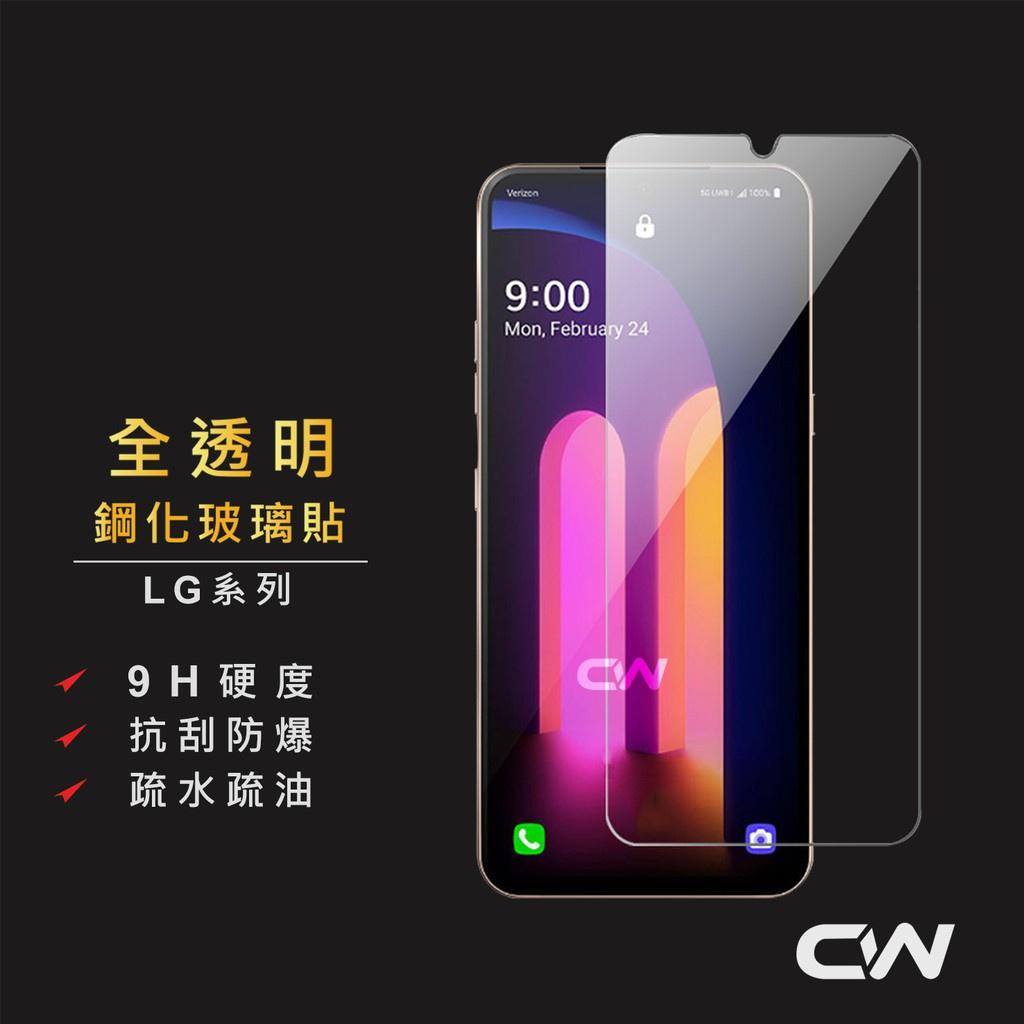 {YOUYOU熱賣}LG玻璃貼 保護貼 適用Velvet K42 K52 V30 G8s G8X V