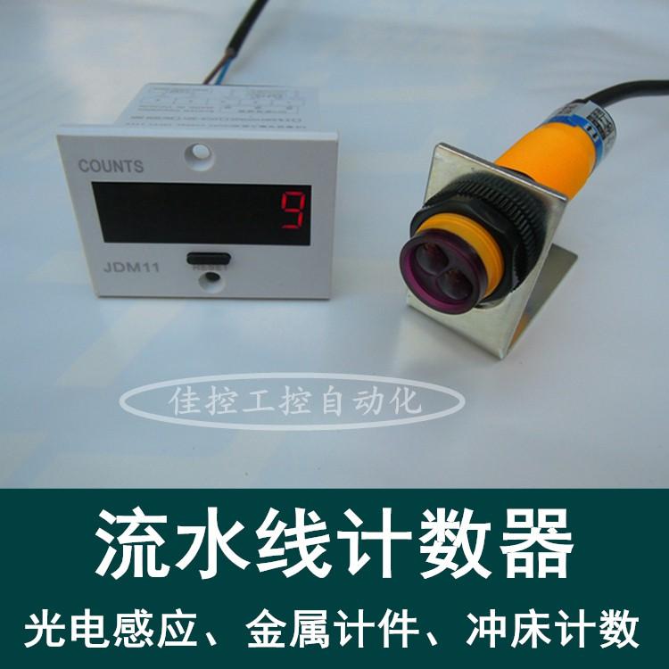 流水線計數器 6位數顯電子計數器 激光電紅外線感應傳輸帶計數器