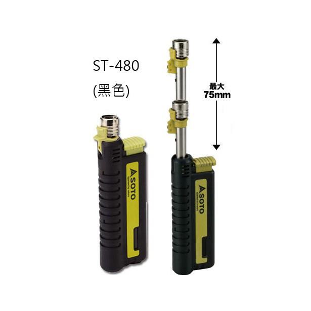 ST-480 日本製 SOTO 迷你可升縮電子點火噴火槍(打火機型噴槍/噴燈)