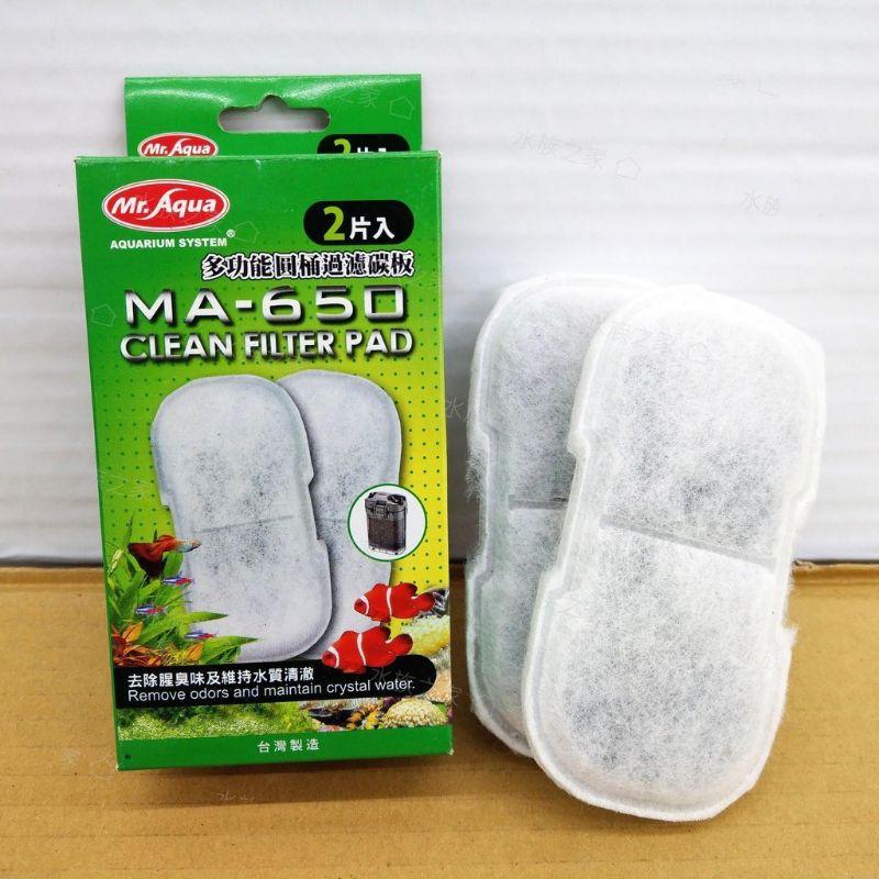 水族先生 專用替換棉 白棉+活性碳 生化棉 圓桶過濾器 MA650 活性碳棉(1盒2片130元)