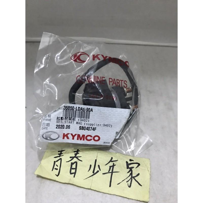 《青春少年家》KYMCO 光陽 原廠 LDA6 啟動繼電器 雷霆 GP MANY 起動繼電器