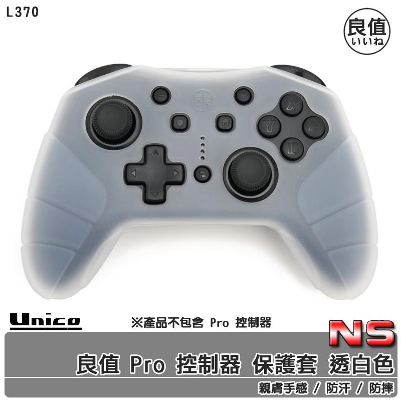 現貨 日本 良值 NS SWITCH Pro 二代 三代 四代 喚醒手把 控制器 專用 手把套 保護套 矽膠套 果凍套