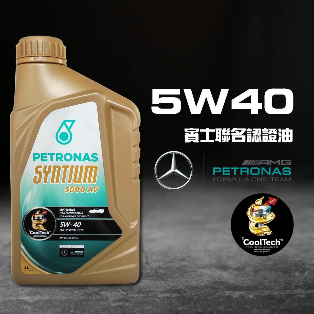 PETRONAS SYNTIUM 3000 AV 5W40 全合成機油 賓士AMG聯名款 長效引擎機油